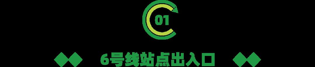 深圳地铁6、10号线站点出入口再公布,你猜是哪些站?
