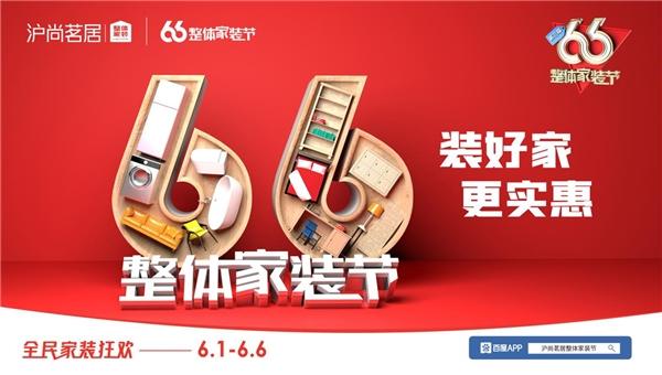 沪尚茗居第三届66整装节,品质新升级、装修新体验!