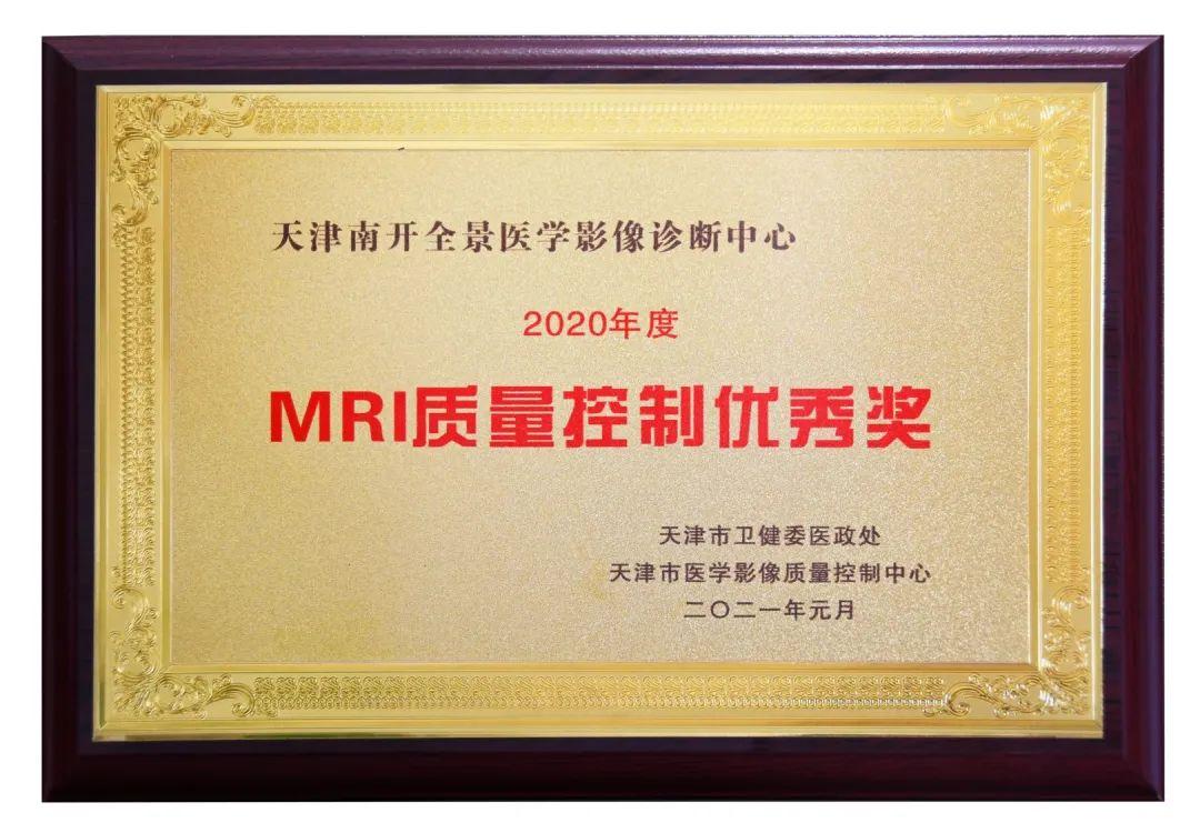 庆祝天津全景喜获 2020 年度天津市医学影像质量控制大满贯