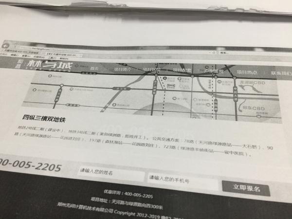 拿规划中的地铁打广告,郑州和昌林与城开发商被罚50万一审开庭