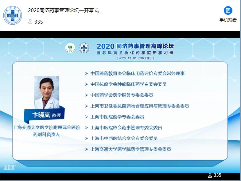 2020 同济药事管理高峰论坛暨老年病全程化药学监护学习班顺利召开