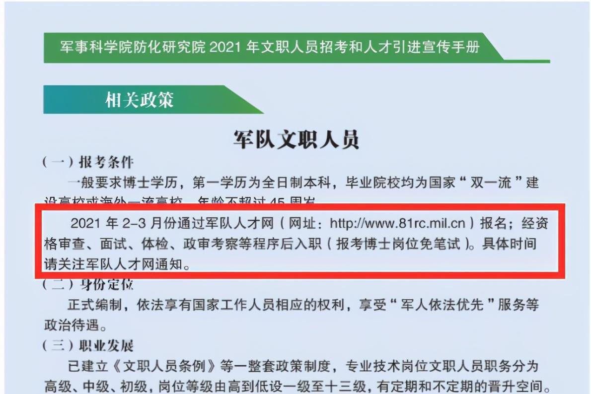 2021军队文职考试公告预计2-3月份发布?
