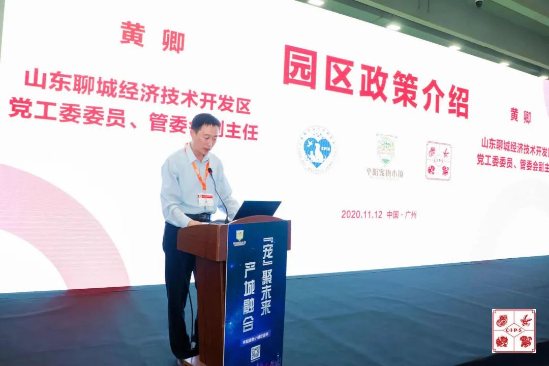 助力招商引资,首届中国宠物产业园区高峰论坛暨推介招商大会隆重开幕