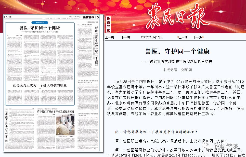 农业农村部畜牧兽医局副局长王功民:兽医,守护同一个健康