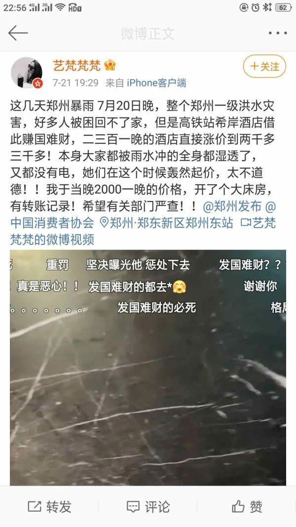 郑州酒店趁雨涨价被罚50万 网友:眼睛里不能只盯着钱财