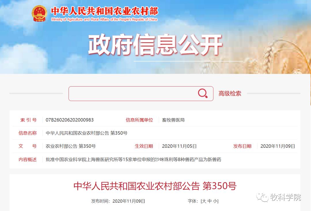农业农村部批准中国农业科学院上海兽医研究所等15家单位申报的沙咪珠利等8种兽药产品为新兽药