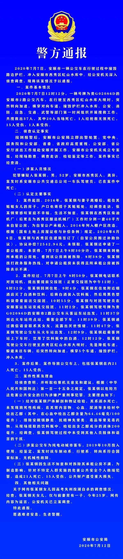 贵州公交坠湖司机存在蓄意报复社会行为 竟拉无辜生命陪葬