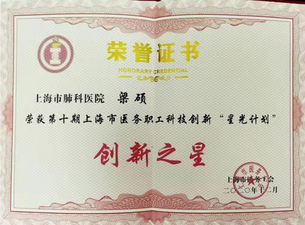 上海市肺科医院呼吸与危重症医学科梁硕等三人在第十期「星光计划」评选中获奖