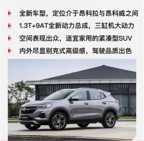 """途岳和昂科拉gx哪个好?紧凑级SUV""""猛将""""之间的较量"""