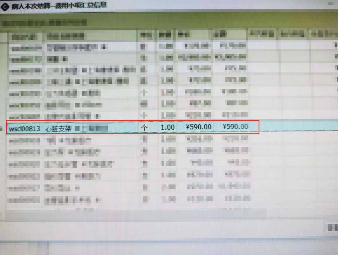 告别冠脉支架「万元时代」 !河南信合医院首位患者用上 590 元国家集采冠脉支架