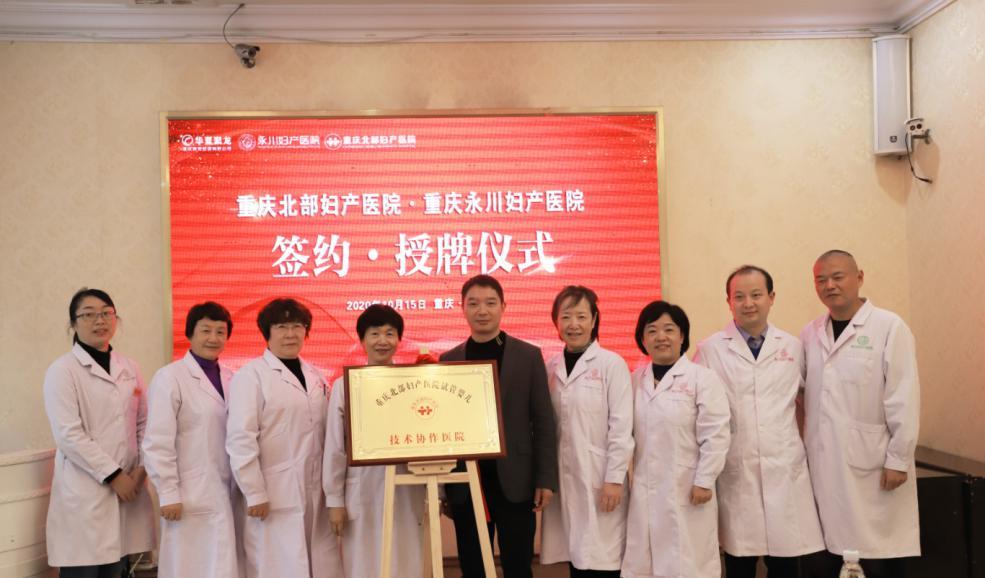 重庆北部妇产医院与永川妇产医院共建医联体