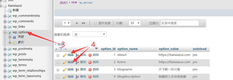 wordpress搭建和初步优化:域名解析  第7张