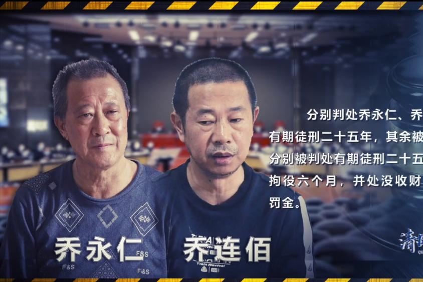 乔氏家族的消亡史:横行云南30年,骗贷29亿,敛财33.8亿