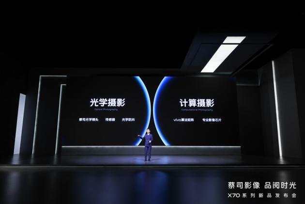 年度影像※旗舰vivo X70系列发布,搭载自研芯时间片带来算法升级