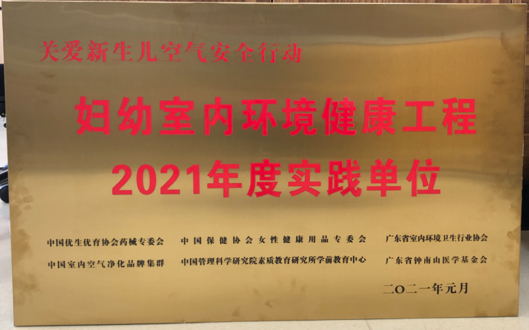 安和泰获授牌「妇幼室内环境健康工程 2021 年度实践单位」