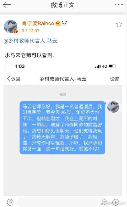 肖宇梁微博秒删删了什么?肖宇梁晒私信马云的截图是被盗号了吗?