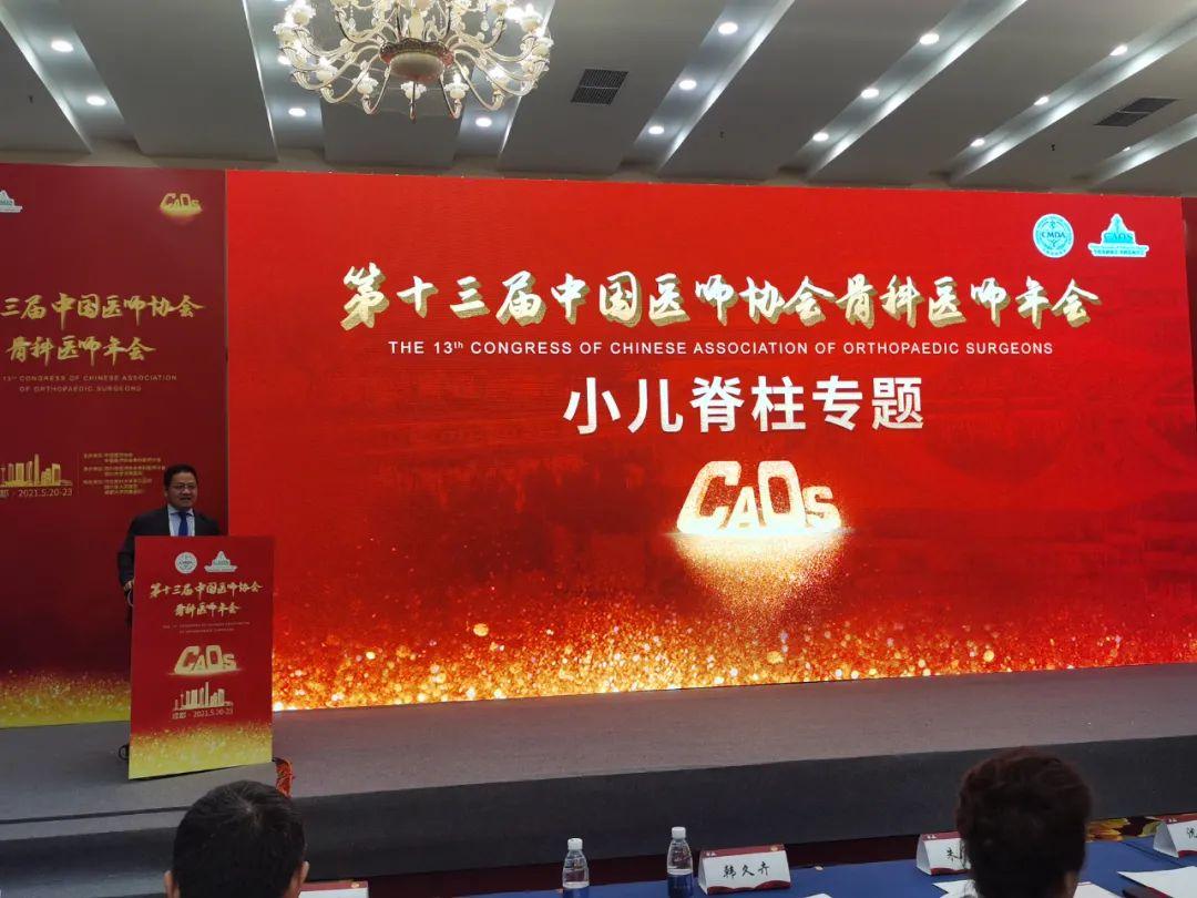 郑州大学第三附属医院刘福云教授再次当选中国医师协会骨科医师分会小儿脊柱学组副组长