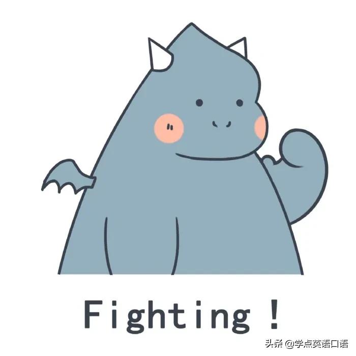 fighting什么意思(fighting翻译成中文)