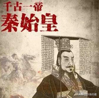秦始皇有多可怕,盘点下他的丰功伟绩!