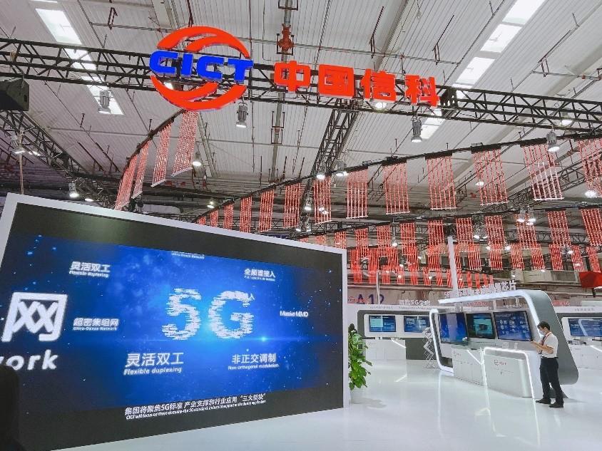 大唐电信亮相5G世界大会