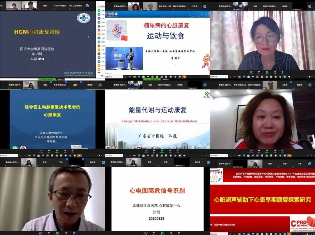 第十四届上海同济心脏康复与重症康复高峰论坛成功举办