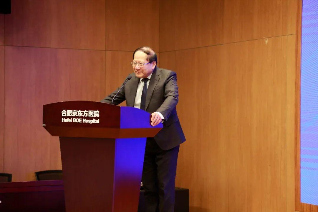合肥京东方医院第一届骨科高峰论坛正式开幕!