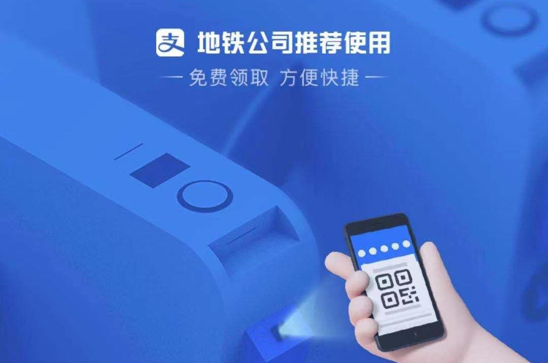 北京市民可支付宝刷码乘地铁了!享受月度累计优惠