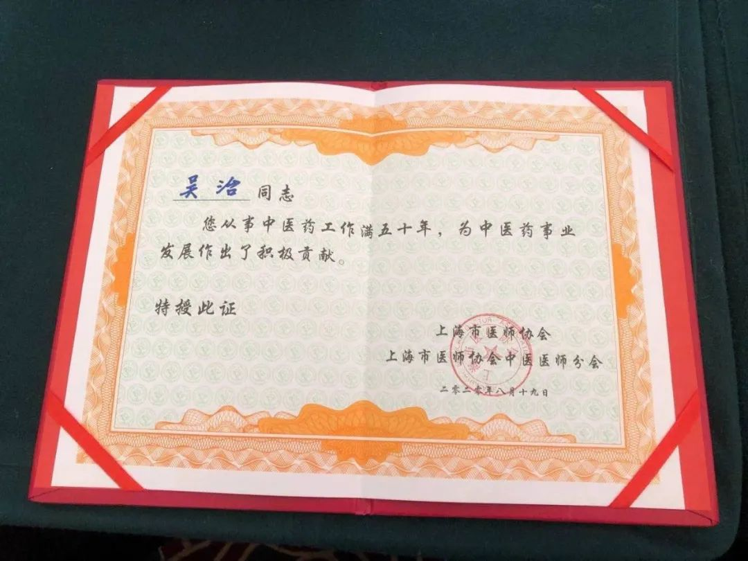 上海德济医院吴治教授荣获「上海市从事中医药工作满五十年人员」殊荣