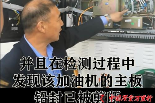 滁州市凤阳县中国石油客运总站加油油气站存在计量超标问题