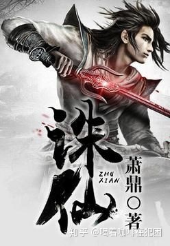 2021十大巅峰完结玄幻小说排行榜,玄幻小说排行榜前10名  第7张