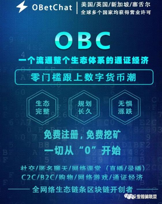 号称60万会员的欧贝链(OBC)涉嫌传销,风险非常大第4张