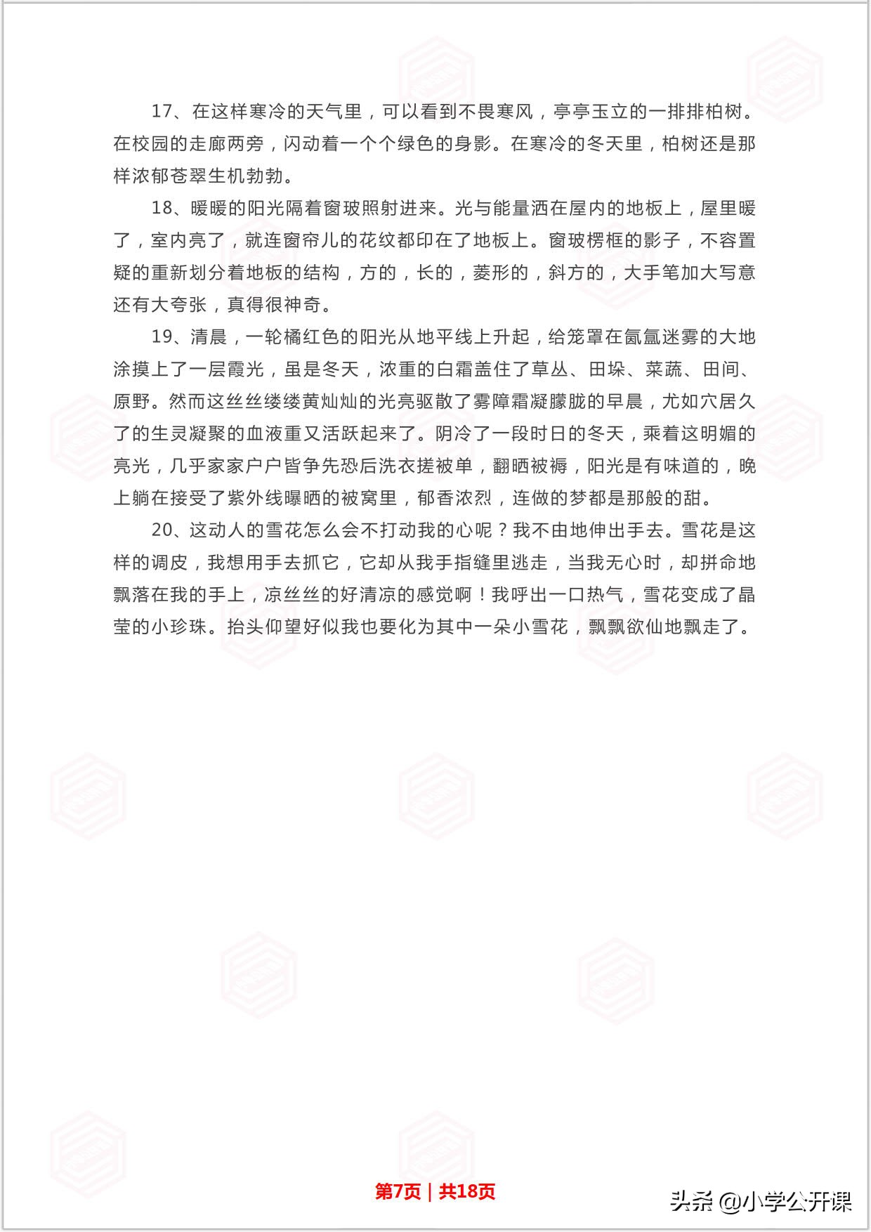 冬天景色描写的一段话100字,描写冬天的小短文150字