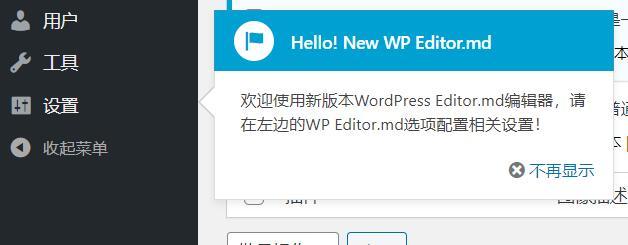 wordpress进阶设置和高级优化:使用 Markdown 替换原编辑器  第3张