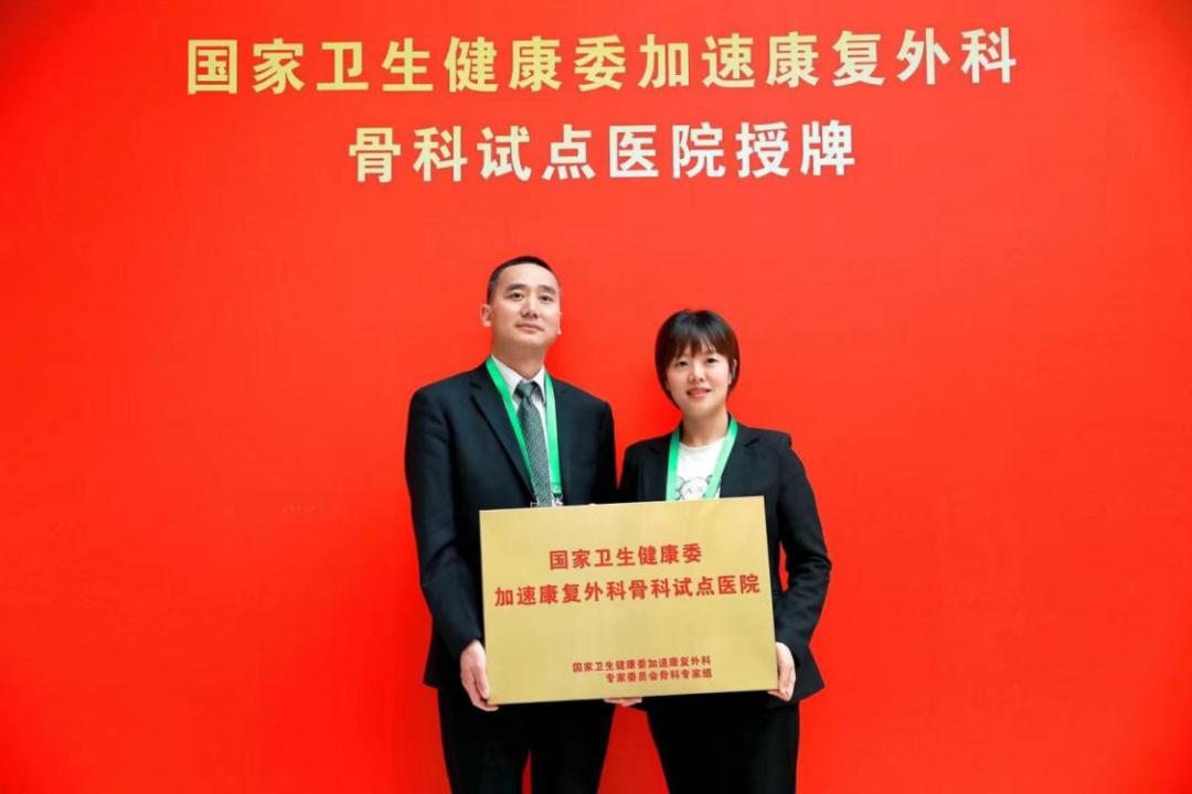 绵阳市中心医院被授予 「国家卫生健康委加速康复外科骨科试点医院」