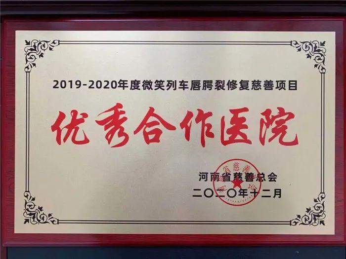 郑州市第二人民医院:微笑的力量,向善的使命
