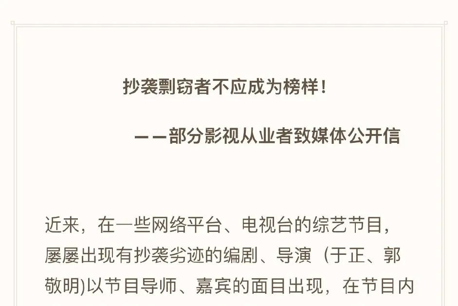 琼瑶等编剧发联名公开信抵制郭敬明、于正