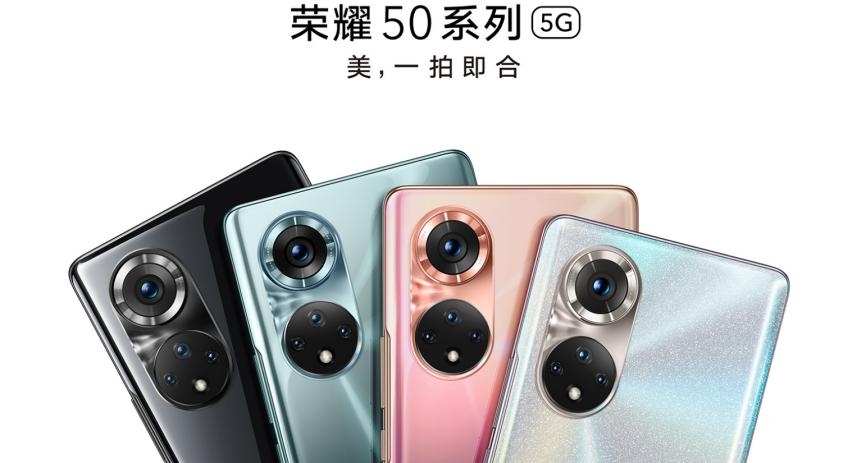 荣耀50正式发布!强劲配置+优美设计