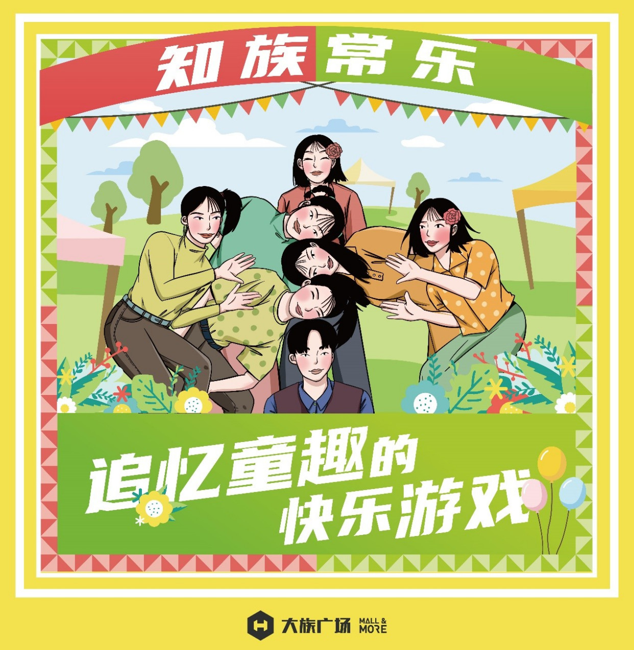 """北京首家""""土潮""""市集亮相大族廣場"""