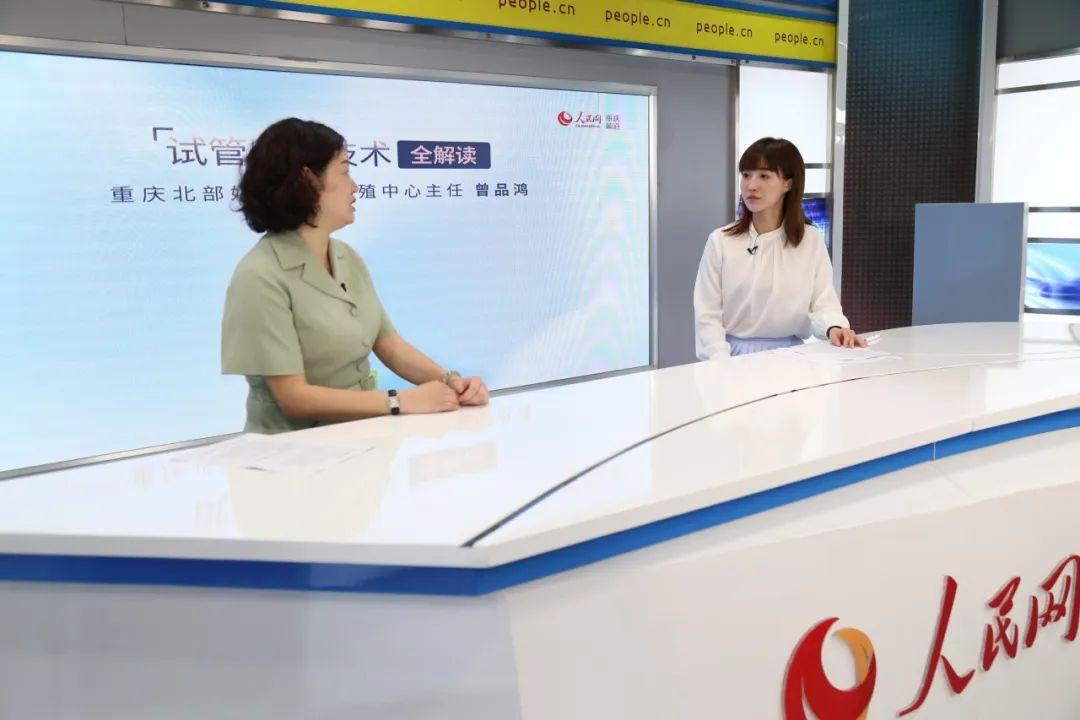 重庆北部妇产医院生殖中心主任曾品鸿接受人民网专访,全面解读试管婴儿技术!