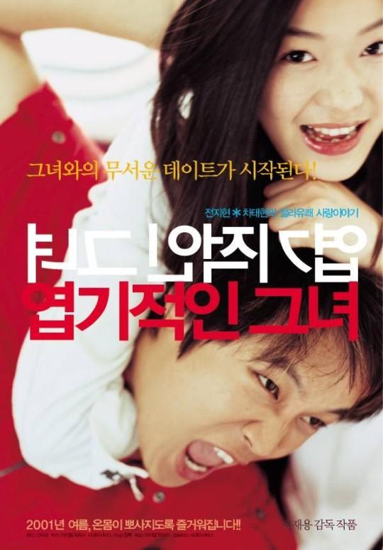 韩国电影《我的野蛮女友》20周年 推出4K修复导演剪辑版