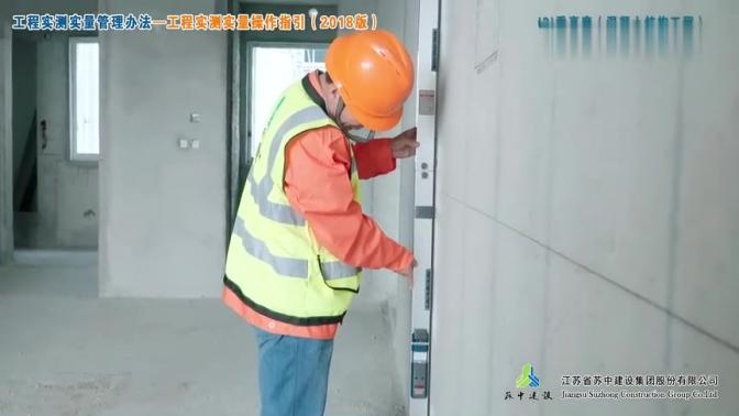 实测实量:混凝土工程