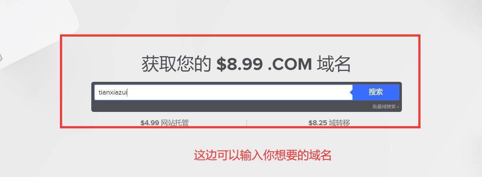 wordpress搭建和初步优化:购买域名  第3张