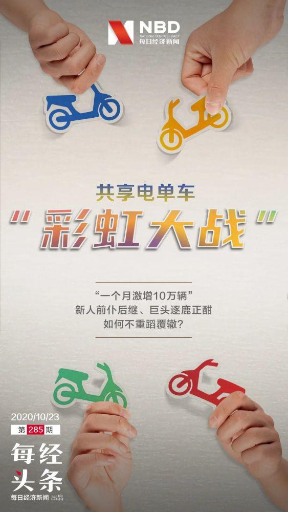 """共享电单车""""彩虹大战""""再上演 如何避免重蹈覆辙?"""