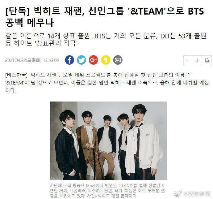 Big Hit日本男团&TEAM什么时候出道?由Big Hit Japan管理计划年内出道