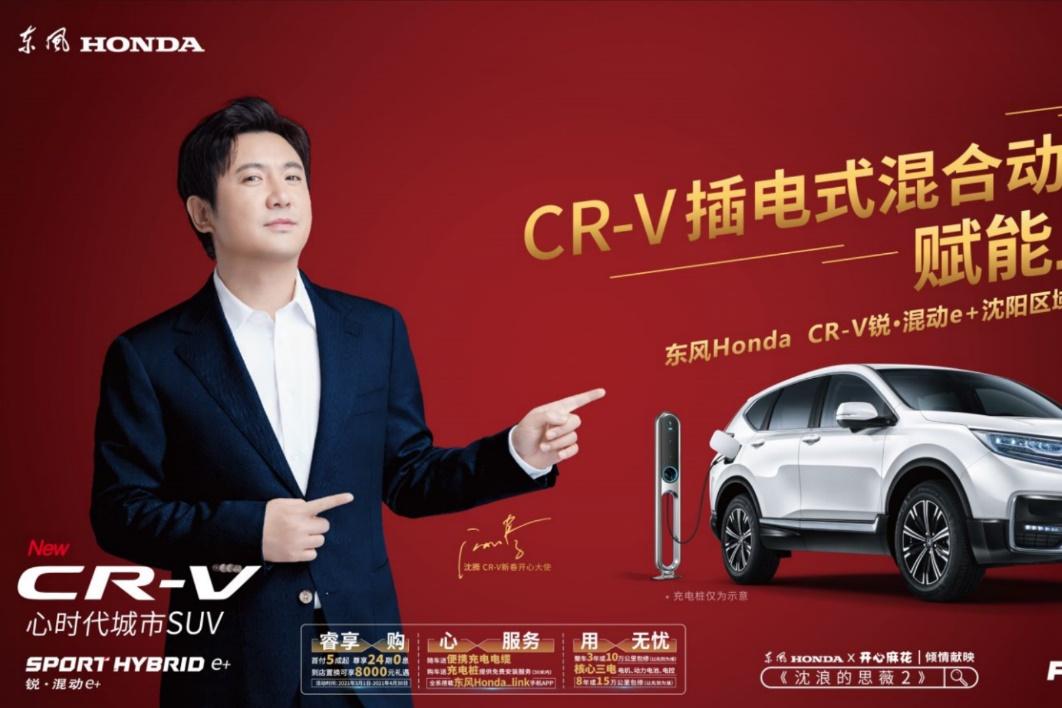 """CR-V插混版沈阳上市 这是一款""""零""""焦虑的新能源车"""