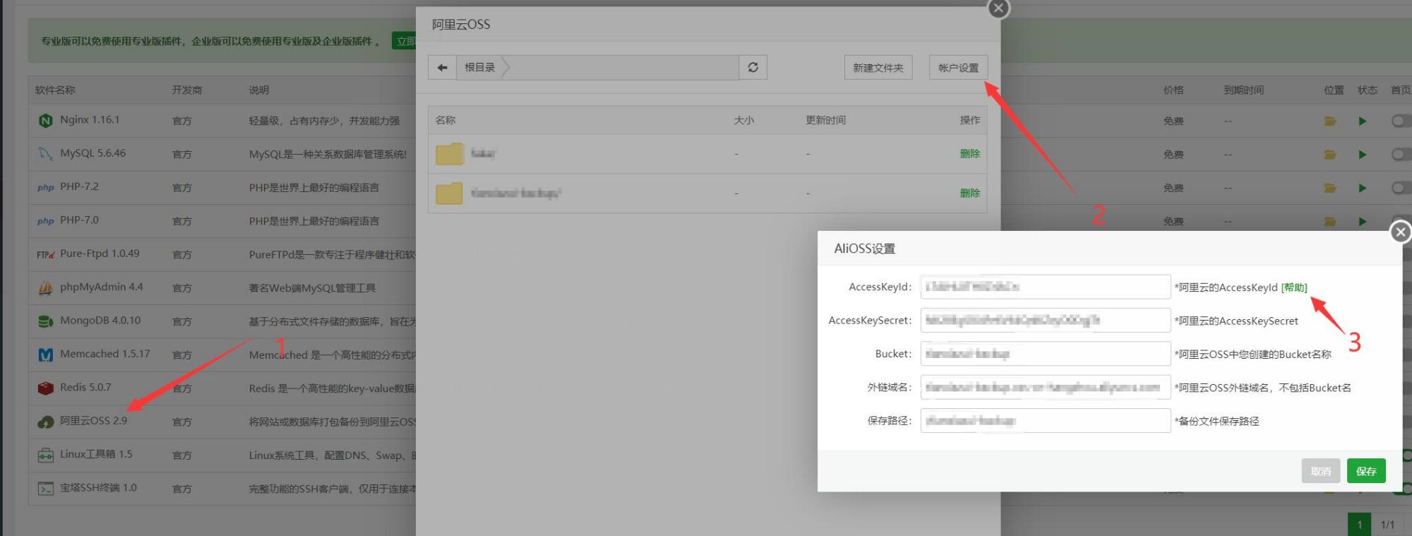 wordpress进阶设置和高级优化:采用 OSS 备份网站数据  第1张