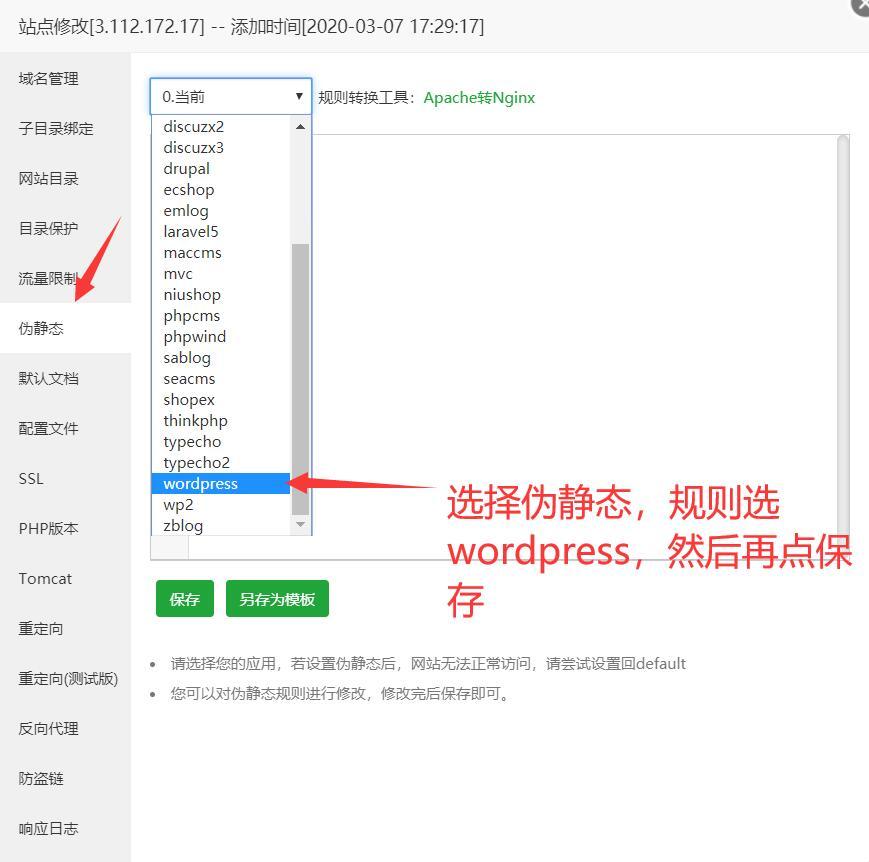 wordpress搭建和初步优化:搭建 wordpress  第8张
