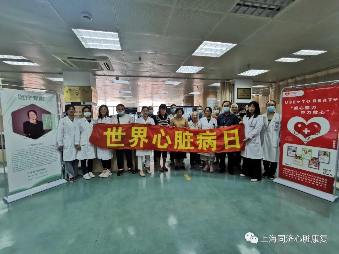 同济大学附属同济医院心脏康复科举办世界心脏日主题活动