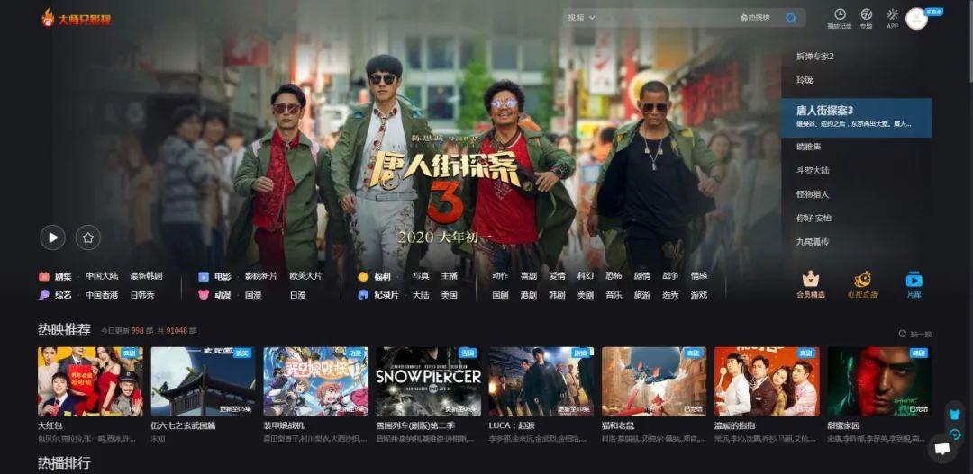 大师兄影视终于出了TV端,安卓+苹果+PC+TV四端已集齐,盒子神器支持点播+直播!  第8张