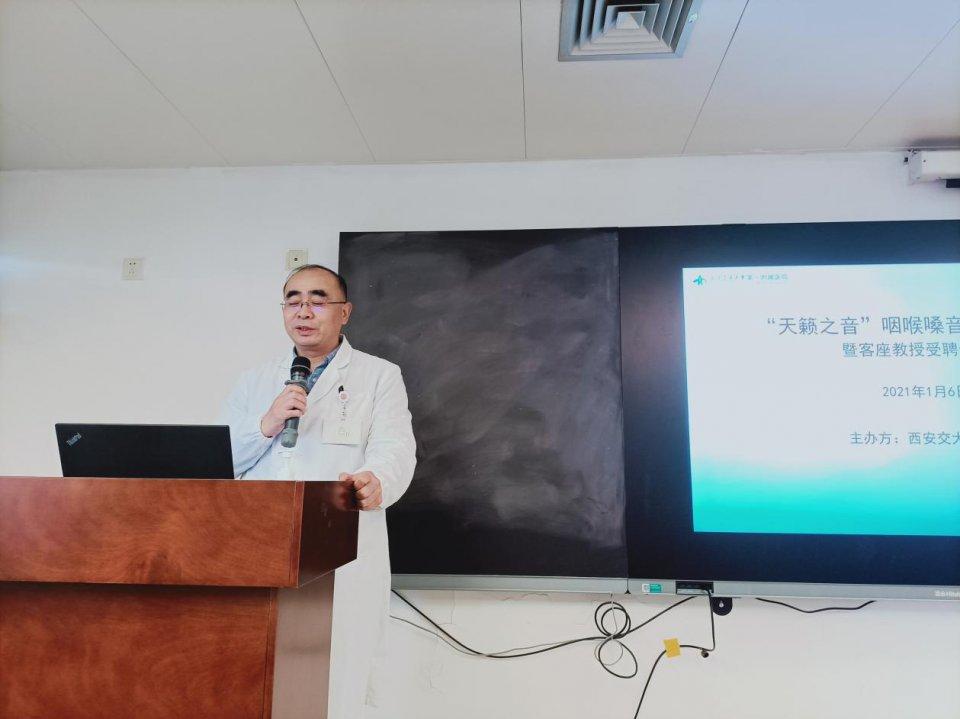 西安交通大学第一附属医院举办咽喉嗓音疾病学术沙龙暨客座教授受聘仪式